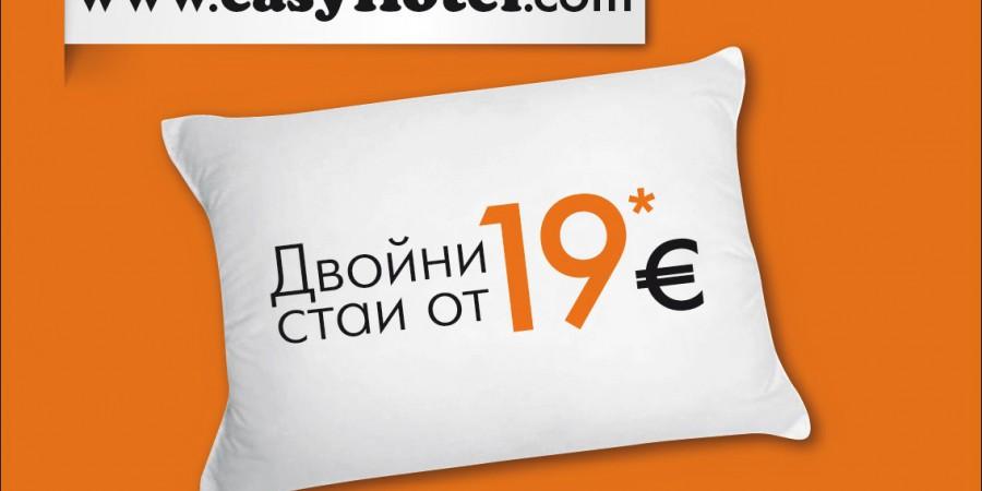 easyHotel Sofia – LOW COST – нискобюджетен бизнес хотел София