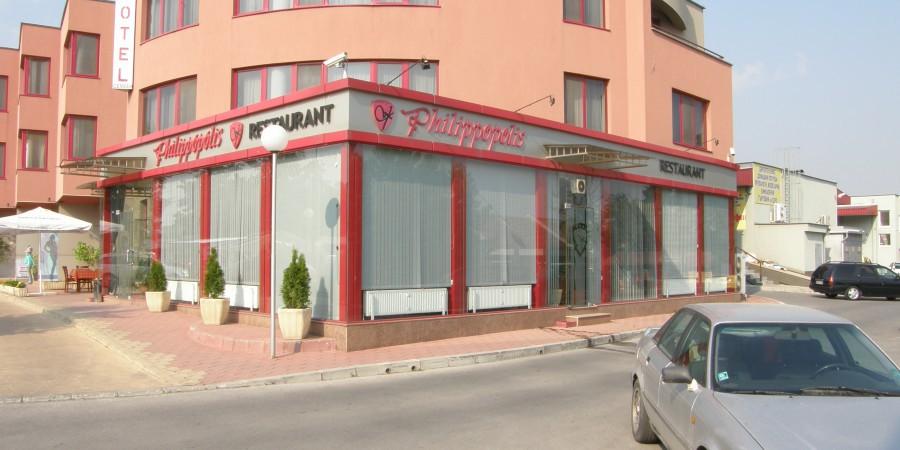 Хотел Филипополис Пловдив