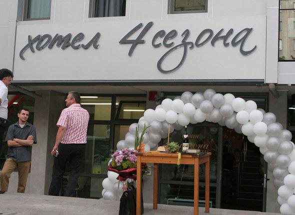 Хотел 4 Сезона София