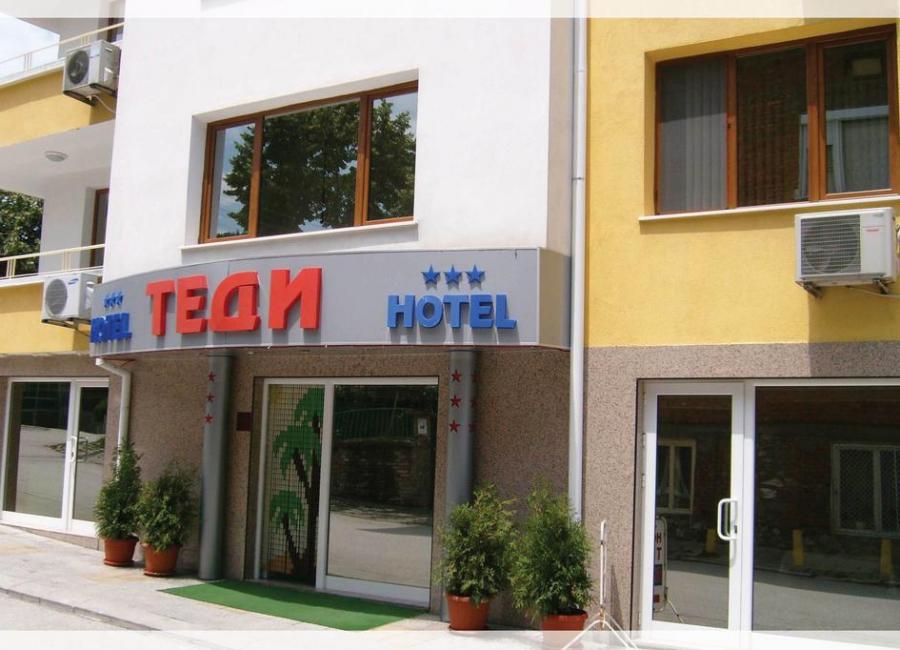 Хотел Теди Асеновград