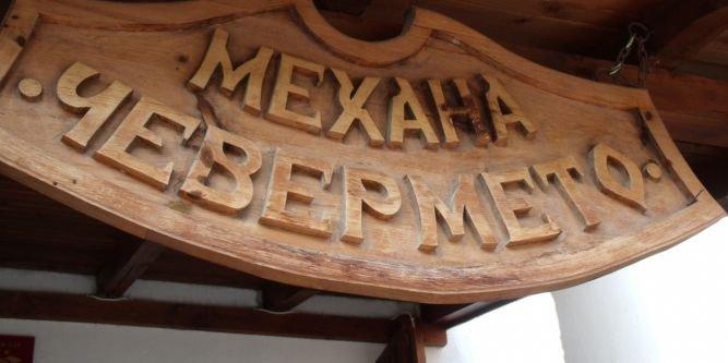 Хотел Механа Чевермето Мелник